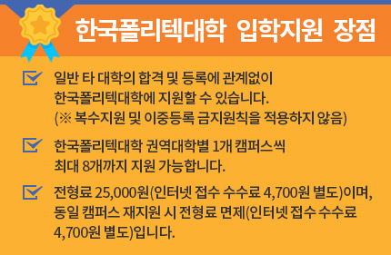 한국폴리텍대학 입학지원 장점