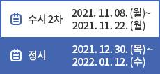 수시 2차 : 2021.11.08.월 ~ 2021.11.22.월, 정시 : 2021.12.30.목 ~ 2022.01.12.수