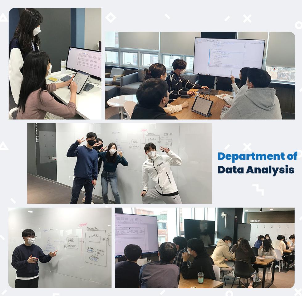 데이터분석과