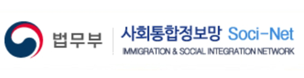 법무부 사회통합프로그램 Soci-Net IMMIGRATION & SOCIAL INTEGRATION NETWORK