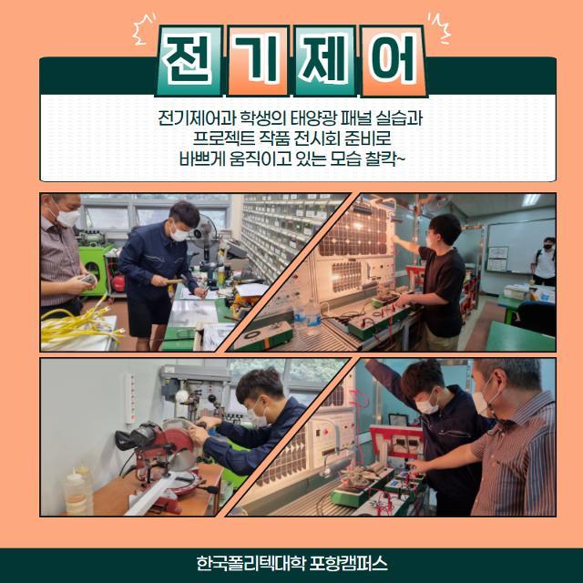 전기제어과 태양광 패널 실습 및 프로젝트 작품 준비