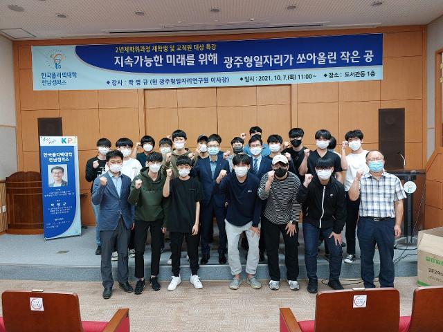 전남폴리텍대학, 박병규 전 광주시 경제부시장 초청 취업 특강 개최
